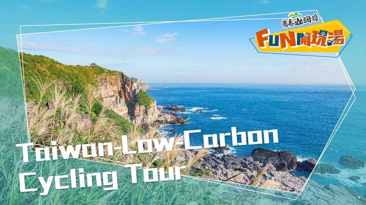 TAIWAN-LOW-CARBON CYCLING TOUR