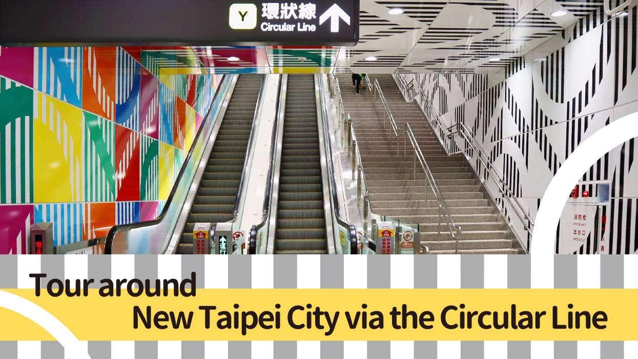 Tour around New Taipei City via the Circular Line