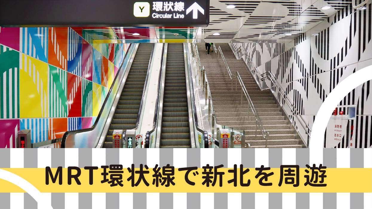 MRT環状線で新北を周遊