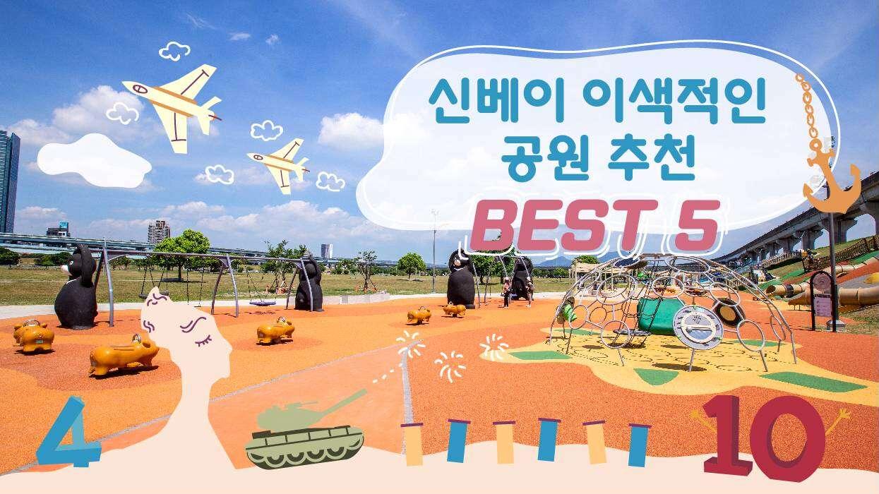 신베이 이색적인 공원 추천 BEST5