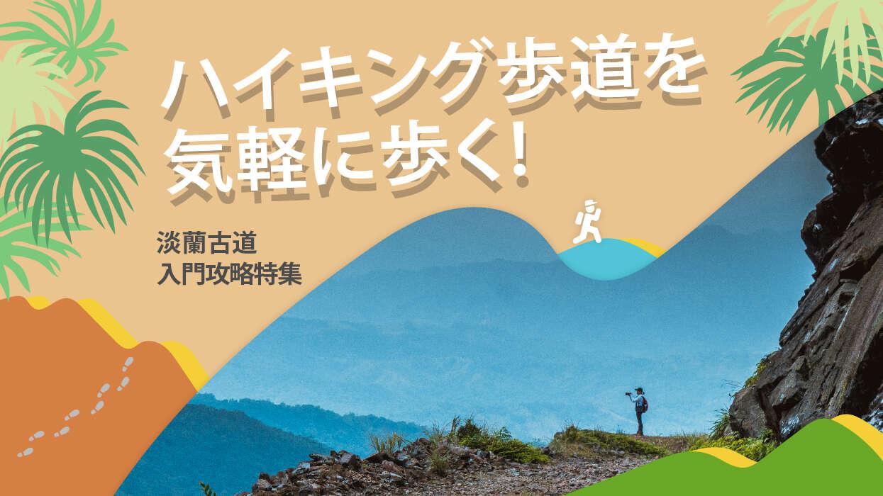 ハイキング歩道を気軽に歩く!淡蘭古道入門攻略特集